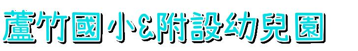 蘆竹國民小學暨附設幼兒園